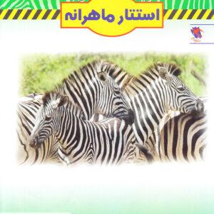 استتار ماهرانه (تهاجم و دفاع در جهان حیوانات)