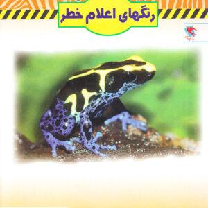 رنگ های اعلام خطر (تهاجم و دفاع در جهان حیوانات)