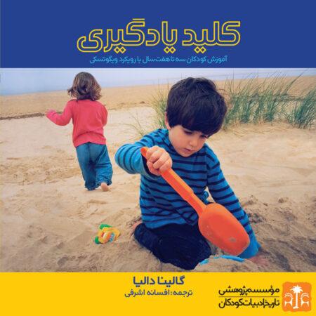 کلید یادگیری- آموزش کودکان سه تا هفت سال با رویکرد ویگوتسکی