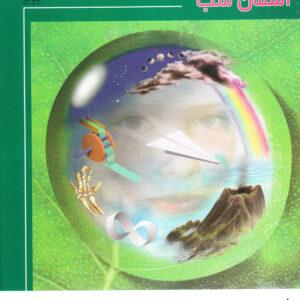 آسمان شب (علم چیست 9)