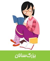 کتابهای بزرگسالان