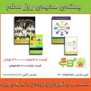 بسته ی هدیه ی روز معلم- آموزگاران کودکان با نیازهای ویژه