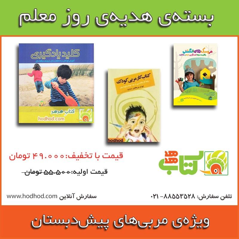 بسته ی هدیه ی روز معلم- پیش دبستان