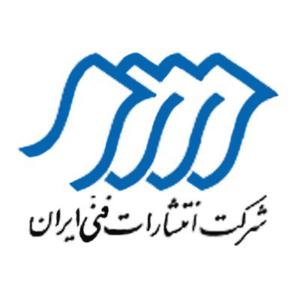 شرکت انتشارات فنی ایران