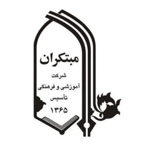 شرکت آموزشی فرهنگی و انتشاراتی مبتکران