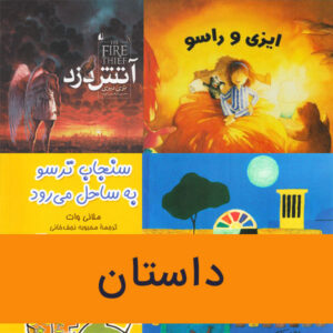 داستان