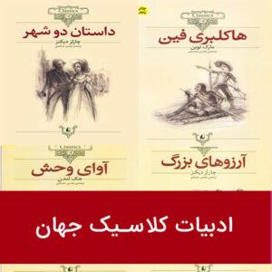 ادبیات کلاسیک جهان