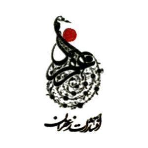 انتشارات زعفران