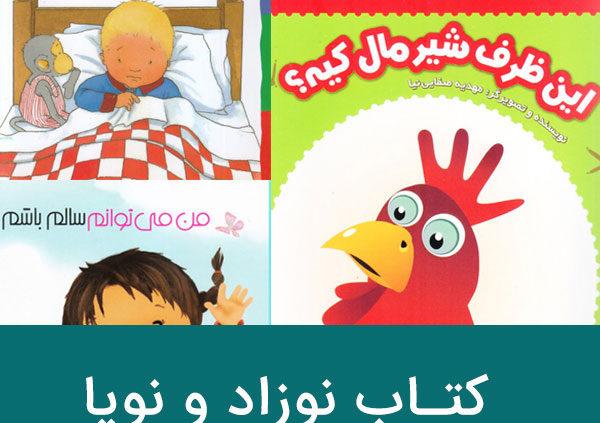 کتاب کودک و نوپا