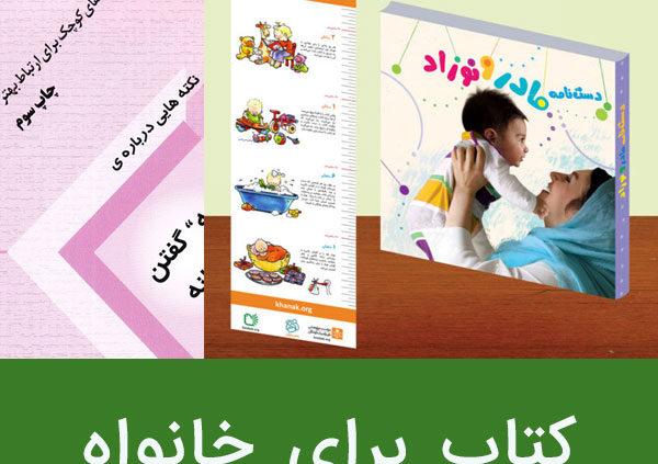 کتاب برای خانواده