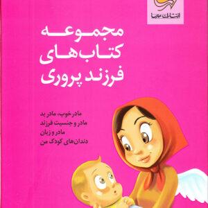 مجموعه کتابهای فرزندپروری