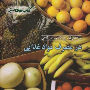 بازمصرف، بازیافت، بازکاهی در مصرف مواد غذایی