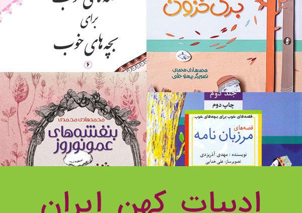 ادبیات کهن ایران