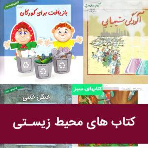 کتاب های محیط زیستی