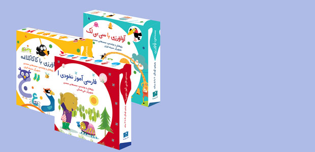 بستههای آموزش خلاق از راه ادبیات کودکان