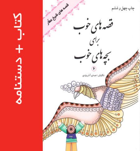 قصه های شیخ عطار