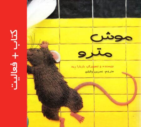 موش مترو