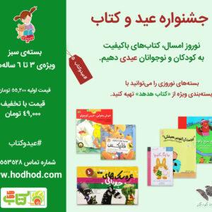 بسته کتاب سبز 3-6