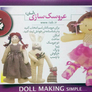 عروسک سازی آسان