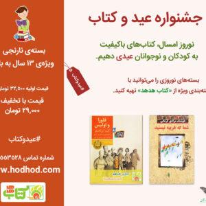 بسته کتاب نارنجی نوجوان