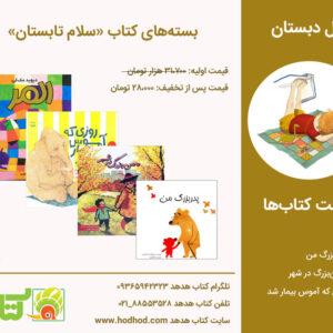 بسته کتاب سلام تابستان (سال اول دبستان)