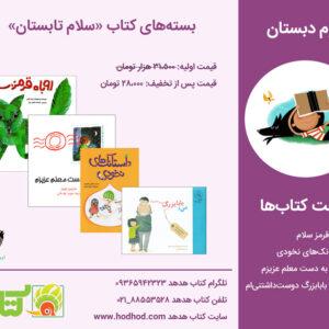 بسته کتاب سلام تابستان (سال دوم دبستان)