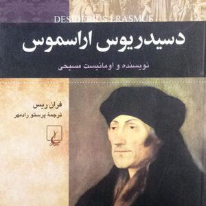 دسیدریوس اراسموس، نویسنده و اومانیست مسیحی