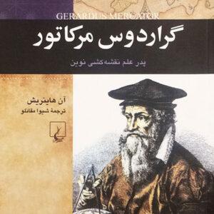 گراردوس مرکاتور، پدر علم نقشه کشی نوین