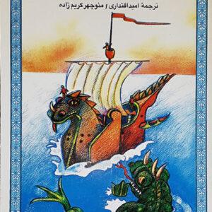 کشتی سپیده پیما