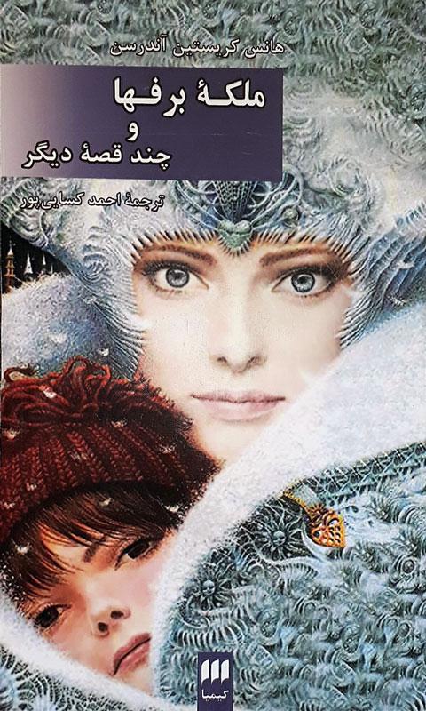 ملکه برف ها و چند قصه دیگر