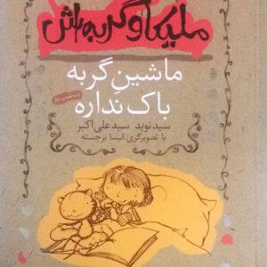ملیکا و گربه اش (ماشین گربه باک نداره)