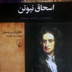 اسحاق نیوتن، ریاضیدان و دانشمند برجسته