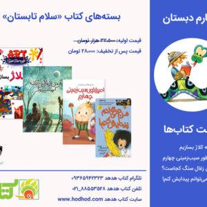 بسته کتاب سلام تابستان (سال چهارم دبستان)