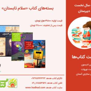 بسته کتاب سلام تابستان (پایه هفتم)