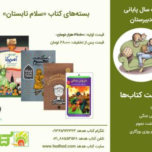 بسته کتاب سلام تابستان (پایه هشتم)