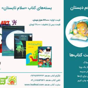 بسته کتاب سلام تابستان (سال پنجم دبستان)