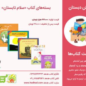 بسته ی کتاب سلام تابستان (پیش دبستان)