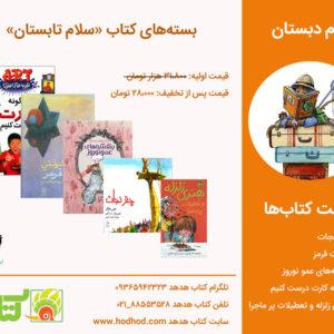 بسته کتاب سلام تابستان (سوم دبستان)
