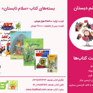 بسته کتاب سلام تابستان (سال ششم دبستان)