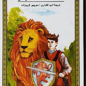 شاهزاده کاسپین