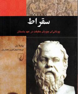 سقراط ، یونانی ای جویای حقیقت در عهد باستان