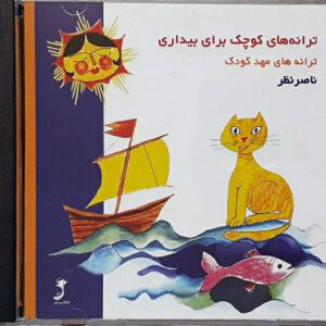 ترانه های کوچک برای بیداری - ترانه های مهد کودک