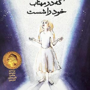 دختری که در مهتاب خود را شست