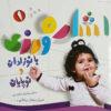 اشاره ورزی با نوزادان و نوپایان ۱