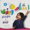 اشاره ورزی با نوزادان و نوپایان ۳