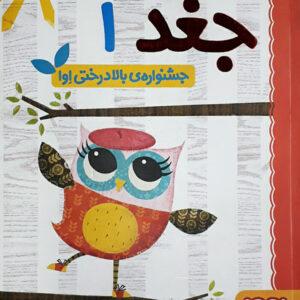 جشنواره بالادرختی اوا - دفترچه خاطرات جغد ۱