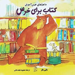 کتاب برای خرس
