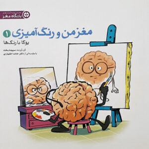 مغز من و رنگ آمیزی ۱ - یوگا با رنگ ها