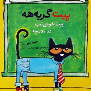 پیت گربه هه - پیت خوش تیپ در مدرسه