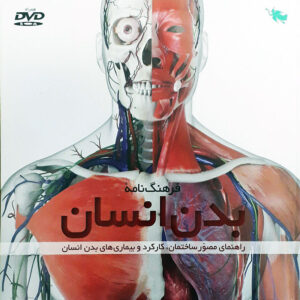 فرهنگ نامه بدن انسان - راهنمای مصور ساختمان، کارکرد و بیماری های بدن انسان